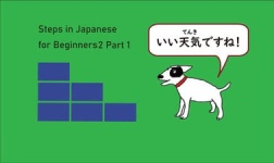 University of Oregon Online Courses Steps in Japanese for Beginners2 Part1 for University of Oregon Students in Eugene, OR